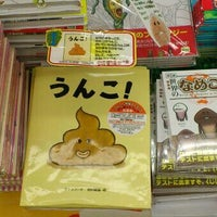 Photo taken at ABOOK 穂波店 by タコグラフ H. on 8/15/2012
