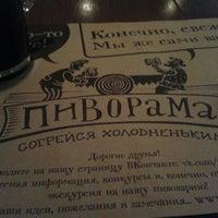 Photo taken at Пиворама by Anasstassija P. on 9/12/2012