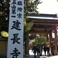 Photo taken at Kenchō-ji by mameta C. on 2/18/2012