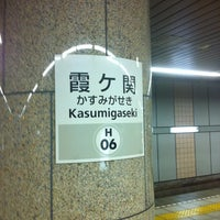 Photo taken at Kasumigaseki Station by Takuya N. on 2/28/2012