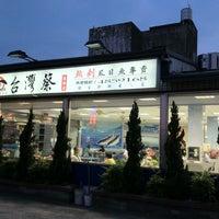Photo taken at 台灣蔡虱目魚專賣店-楊梅店 by Ivana L. on 7/5/2012