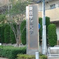 Photo taken at Tokyo Gakugei University by Hiroshi U. on 6/29/2012