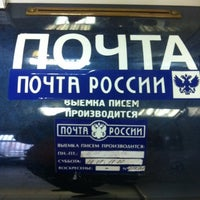 Photo taken at Почта России 121615 by Александр М. on 3/19/2012