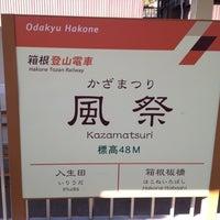 Photo taken at Kazamatsuri Station (OH49) by タロケン on 2/18/2012