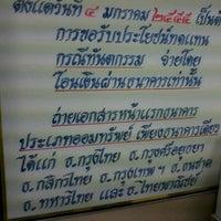 รูปภาพถ่ายที่ สำนักงานประกันสังคม จังหวัดปทุมธานี โดย SaNg K. เมื่อ 3/12/2012