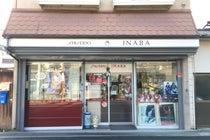 イナバ化粧品店