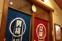 天然温泉 七福の湯 戸田店