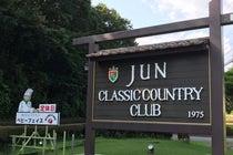 ジュンクラシックカントリークラブ