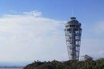 江の島シーキャンドル (江の島展望灯台)