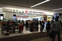 JAL DUTYFREE 成田空港本館店