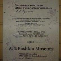 Литературно-мемориальный музей А.С. Пушкина, фото 12