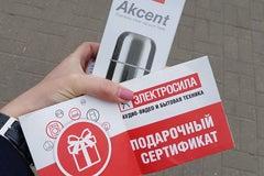 Электросила - Магазин бытовой техники и электроники