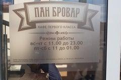 Пан Бровар - Кафе