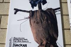 Нацыянальны акадэмічны тэатр імя Янкі Купалы (камерная сцэна) - Театр