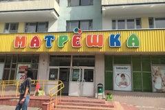 Матрешка - Магазин для детей