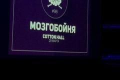 Коттон / Cotton - Клуб-ресторан