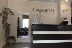 Аффабель Спа - Салон красоты