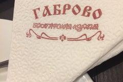 Габрово - Ресторан