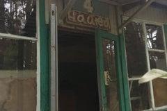 Ранчо - Гостинично-развлекательный комплекс