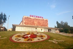 Октябрь - Кинотеатр