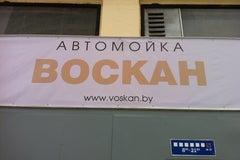 Воскан - Автомойка