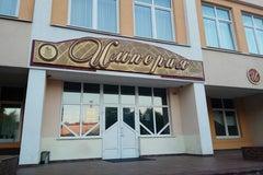 Империя - Ресторан