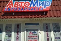 АвтоМир - Автозапчасти