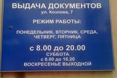 Агентство по государственной регистрации и земельному кадастру на Румянцева - Кадастровое агенство