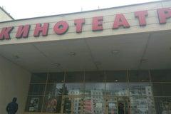 Аврора - Кинотеатр