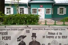 Дом-музей I съезда РСДРП - Музей