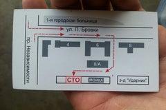 БИМОЛавто - Автосервис