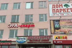 Эвиком - Торговый центр