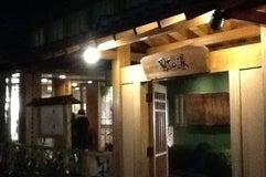 虹の湯 西大和店