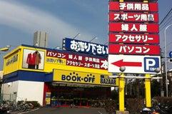BOOKOFF SUPER BAZAAR 横浜瀬谷南台店