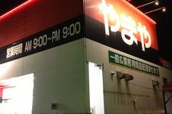 酒のやまや 金沢駅西店