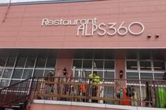 レストランアルプス360