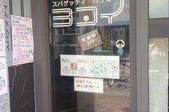 スパゲッティ・ハウス ヨコイ 錦店