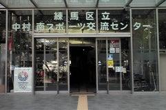練馬区立 中村南スポーツ交流センター