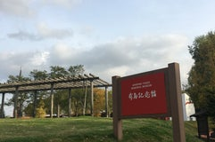 有島記念館