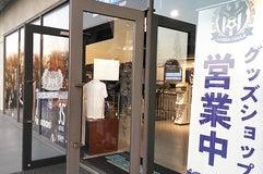Blu SPAZIO (ブルスパジオ/ガンバ大阪オフィシャルショップ)