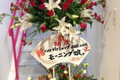 ハロー! プロジェクト オフィシャルショップ名古屋大須店