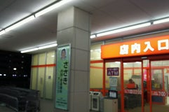 ザ・ビッグ 塩釜店