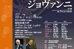 昭和音楽大学 テアトロ ジーリオ ショウワ