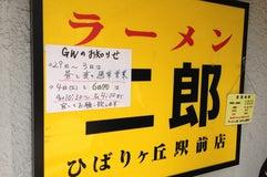 ラーメン二郎 ひばりヶ丘駅前店