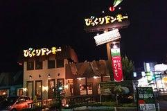 びっくりドンキー 太田店