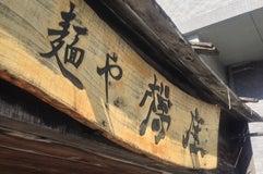 麺や 樽座 小宮店