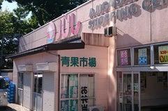 鯵ヶ沢ショッピングセンター パル