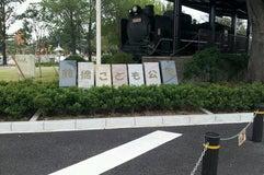 前橋こども公園(前橋市営交通公園)