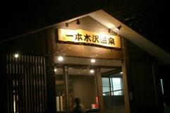 一本木沢温泉