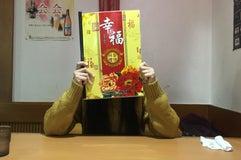 台湾料理 幸福